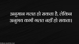 Truth Of Life Quotes In Hindi | Life Quotes Images Hindi