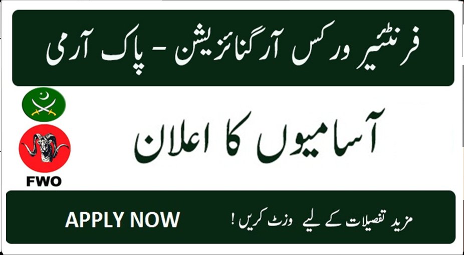 FWO Jobs Application form , FWO Jobs Apply Online, FWO Pak Army Rawalpindi Jobs, FWO Rawalpindi jobs dec 2018