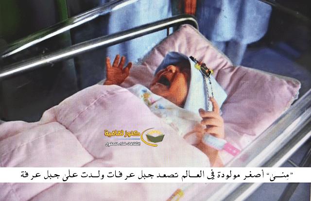 أصغر مولودة على جبل عرفات