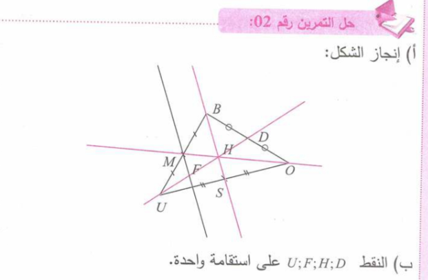 حل تمرين 2 صفحة 144 رياضيات للسنة الأولى متوسط الجيل الثاني