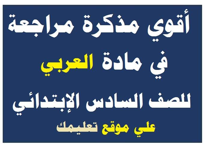 مذكرة شرح ومراجعة اللغة العربية للصف السادس الإبتدائي الترم الأول والثاني 2020