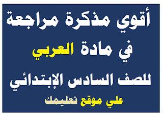 مذكرة شرح في مادة العربي الصف السادس الإبتدائي