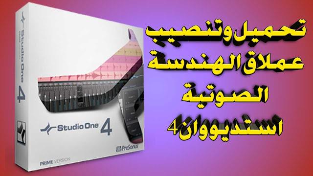 تحميل وتنصيب استديو وان4-  Studio One 4 Professional