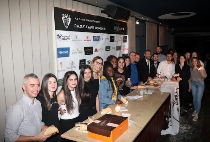 Εκοψαν την πίτα τους οι γυναίκες του ΠΑΟΚ-Φωτορεπορτάζ και βίντεο από την εκδήλωση