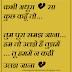 Tu mujhe ulajh na jana Hindi whatsapp Facebook Status