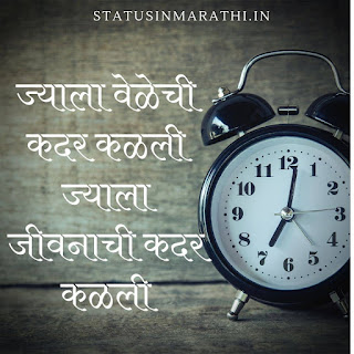Time Quotes In Marathi