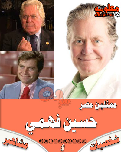 مشاهير وشخصيات - ممثلين مصر