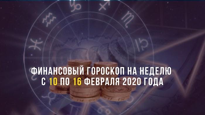 Финансовый гороскоп на неделю с 10 по 16 февраля 2020 года