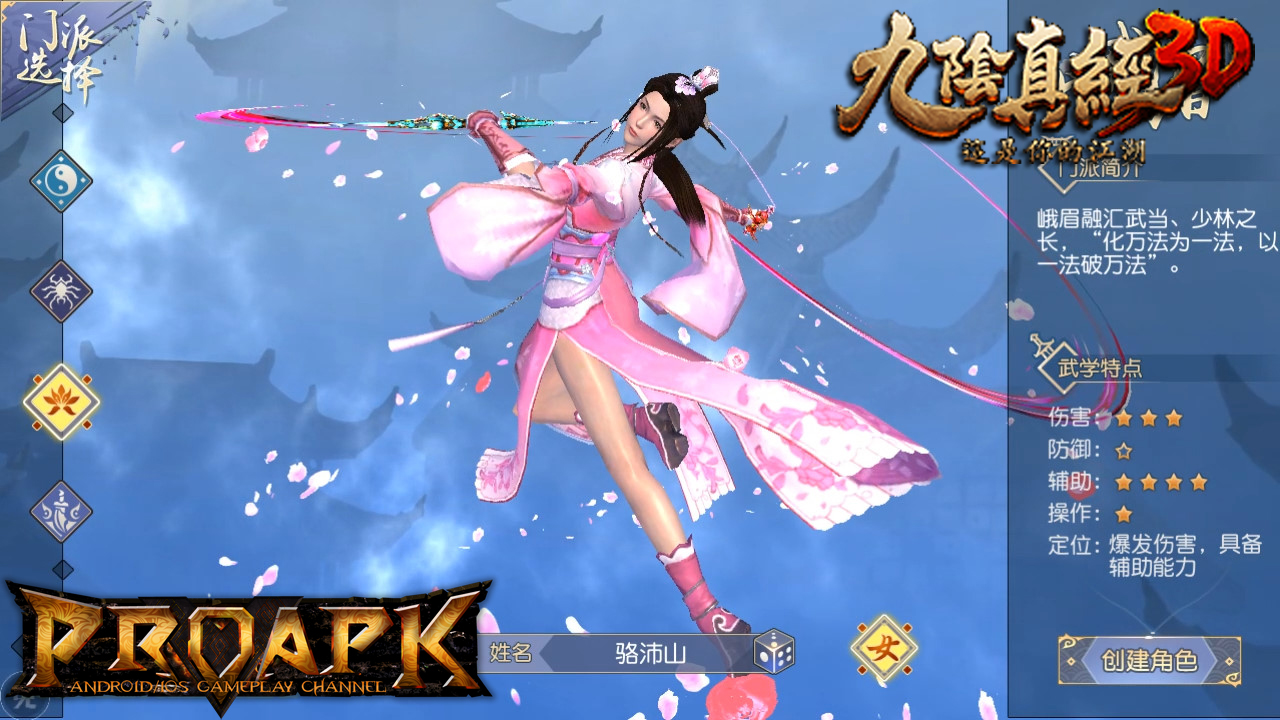 The Age of Wushu 3D 《九阴真经3D》
