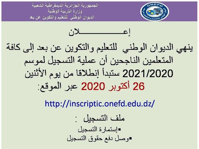 تسجيلات المراسلة متعلم سابق 2021 ONEFD INSCRIPTION