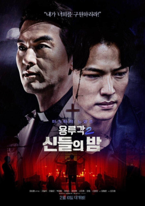 Dragon Inn Part 2 The Night of the Gods 2021 South Korea Choi Sang-hun Ji Il-Joo Lee Pil-mo Park Jeong-hwa  Action, Mystery, Thriller