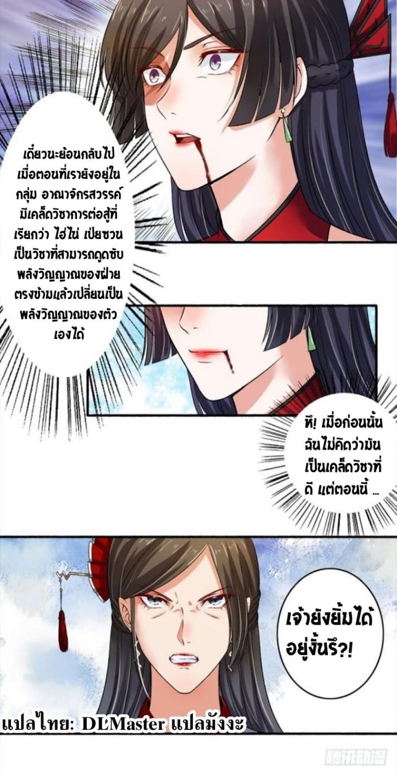 The Peerless Concubine - หน้า 9