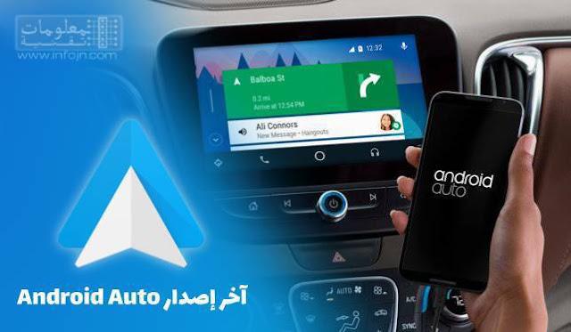 تحميل تطبيق اندرويد اوتو Android Auto على هاتف الاندرويد