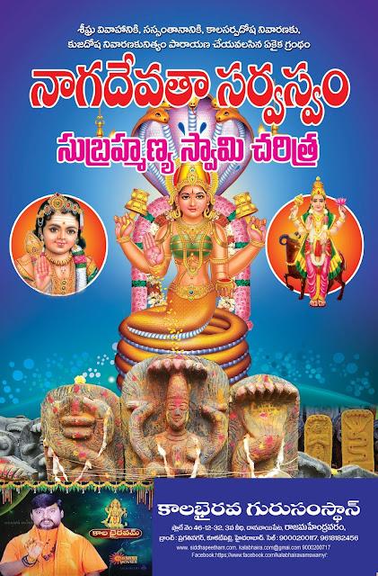 నాగదేవతలు | NagaDevatha |  GRANTHANIDHI | MOHANPUBLICATIONS | bhaktipustakalu