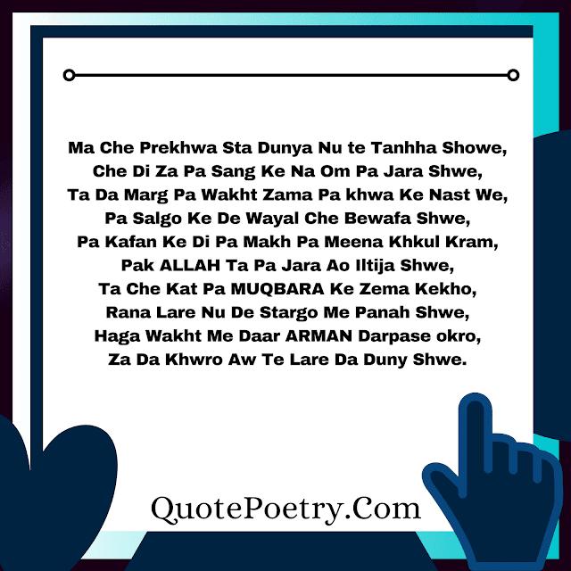 Pashto Poetry Love 2 lines - Shayari In Pashto Pashto Poetry Love 2 lines - Shayari In Pashto