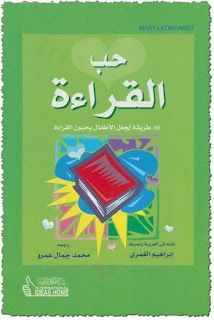 كتاب حب القراءة طريقة لجعل الأطفال يحبون القراءة