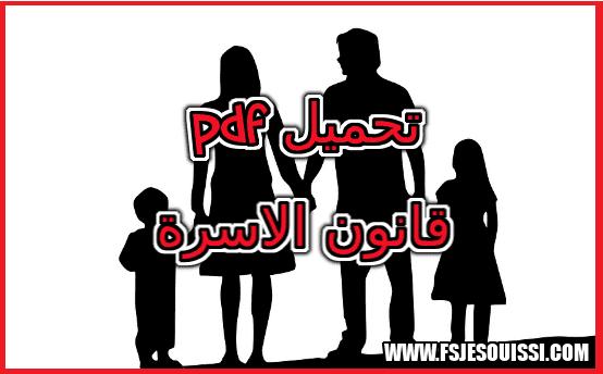 تحميل pdf : قانون الاسرة (الدكتور عبد الخالق احمدون )