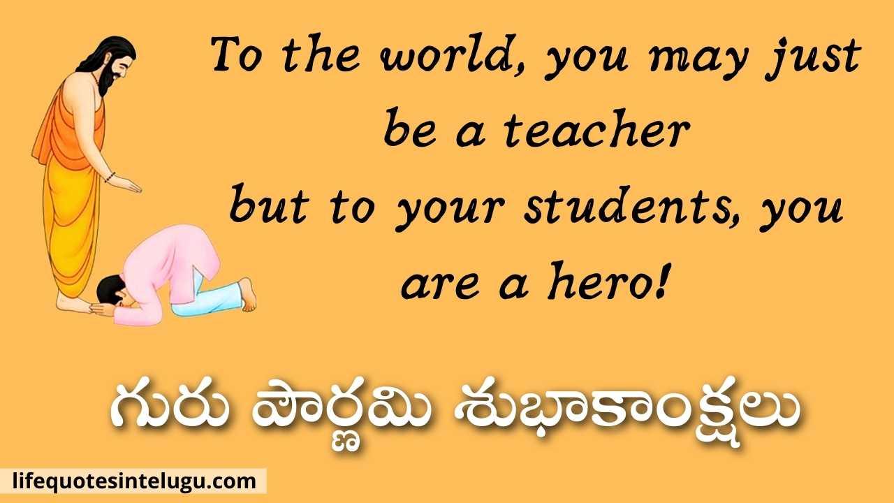 Happy Guru Pournami Wishes In Telugu