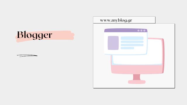 Δωρέαν blog δημιουργία