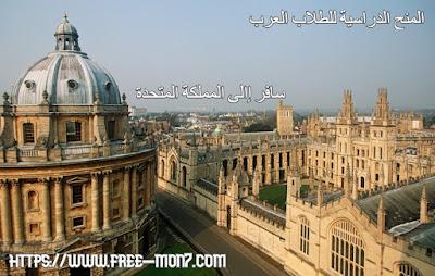 منحة ocis دراسية مموله  للدراسة في جامعة أكسفورد لدراسة الماجستير والدكتوراة