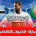 قنوات ناقلة مبارة الجزائر بوتسوانا تصفيات كاس افريقيا 2021