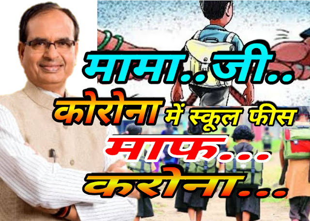 School fees issue in MP