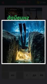 655 слов аквалангист занимается дайвингом под водой 13 уровень