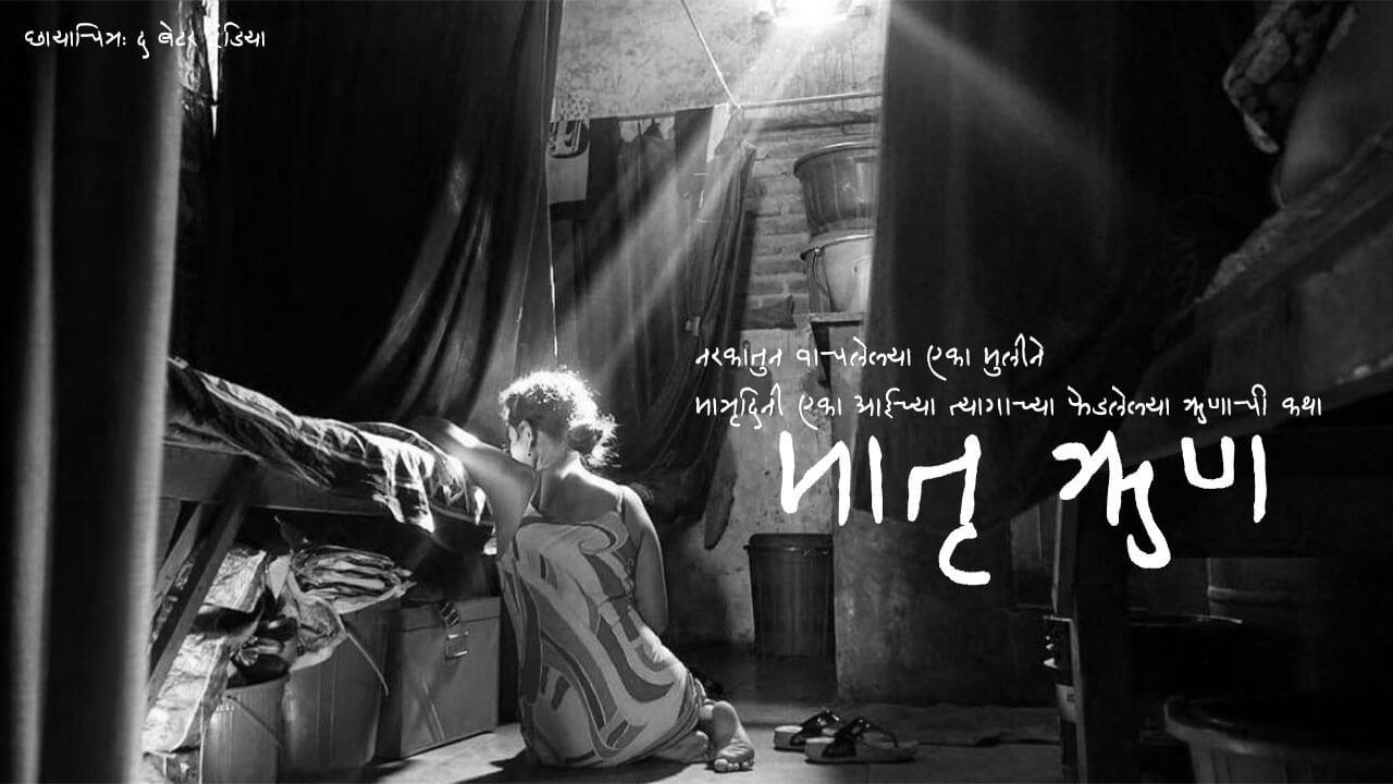 मातृ ऋण - मराठी कथा | Matru Run - Marathi Katha