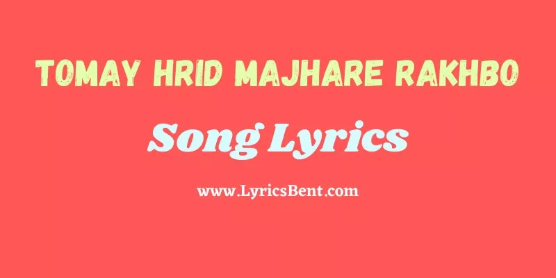 Tomay Hrid Majhare Rakhbo Song Lyrics