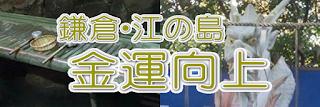 金運向上:鎌倉・江の島