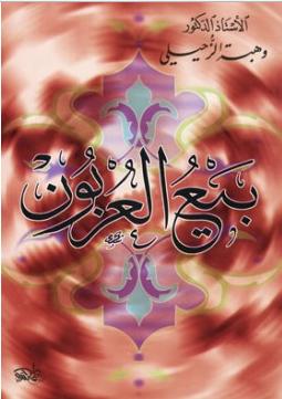 تحميل كتاب بيع العربون للعلامة وهبة الزحيلي