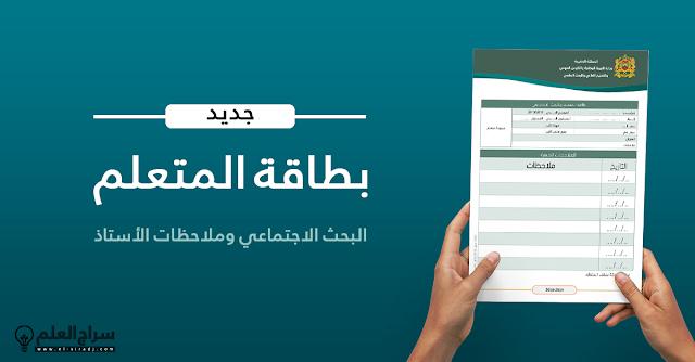 جديد: بطاقة المتعلم والبحث الاجتماعي وملاحظات الأستاذ