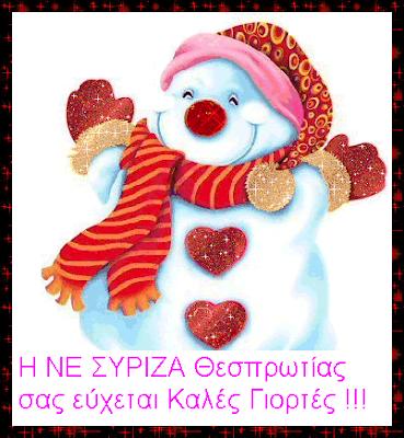 Ευχές από τον ΣΥΡΙΖΑ Θεσπρωτίας