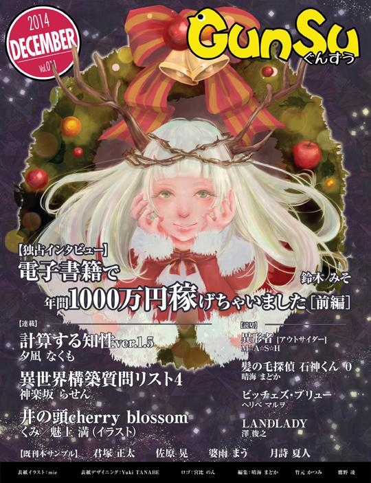 『月刊群雛』2014年12月号