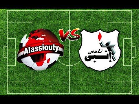البث الحي لمباراة الاسيوطي وانبي في الدوري المصري مباريات اليوم