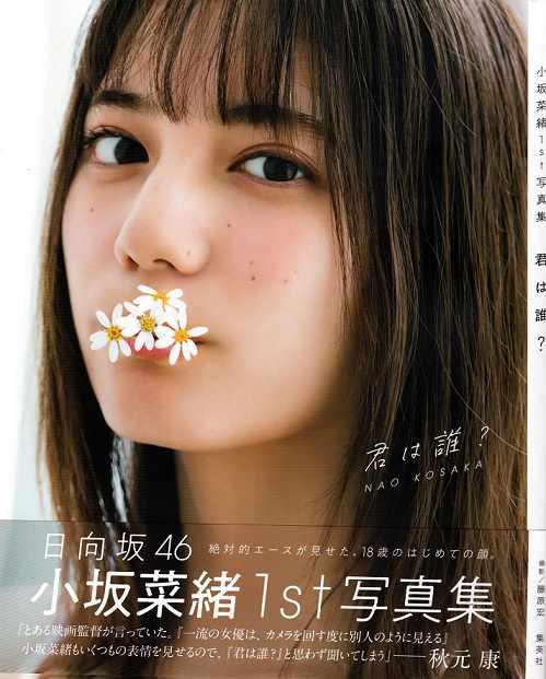 Kosaka Nao 1st Photobook
