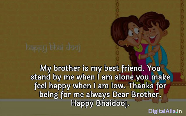 bhai dooj wishes for brother images