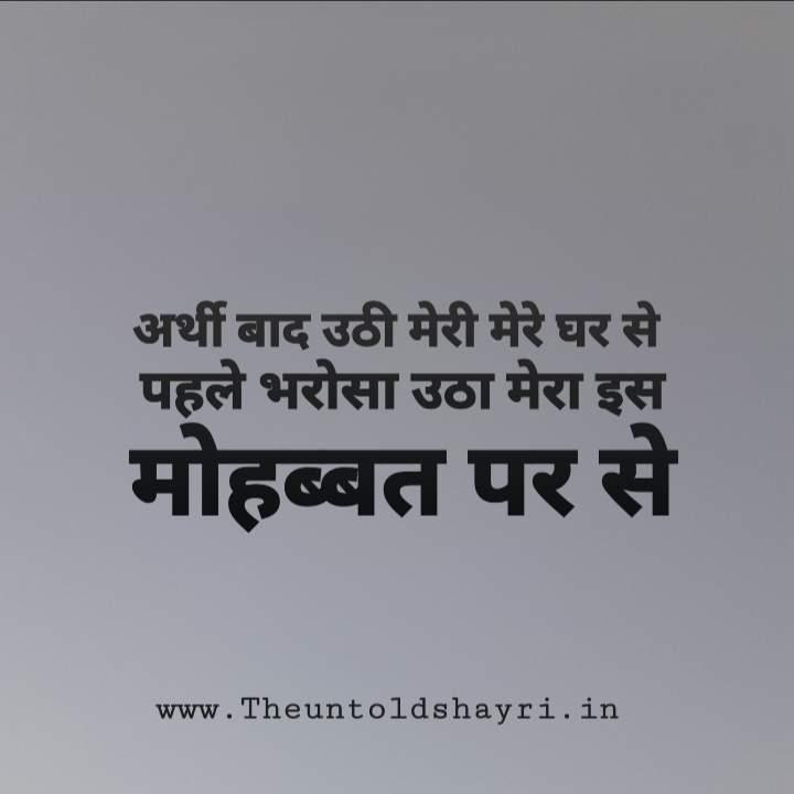 Sad Heart Touching Love Shayari In Hindi