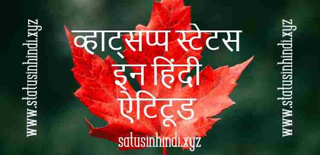 Hindi Attitude Status For Whatsapp | 35+ स्टेटस इन हिंदी ऐटिटूड