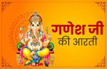 Jai Ganesh Aarti Lyrics