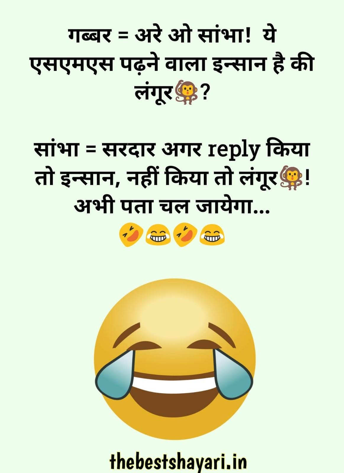 Comedy chutkule in hindi
