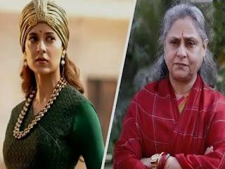 जया बच्चन पर कंगना का हमला, कौन सी थाली दी है जया जी और उनकी इंडस्ट्री ने?