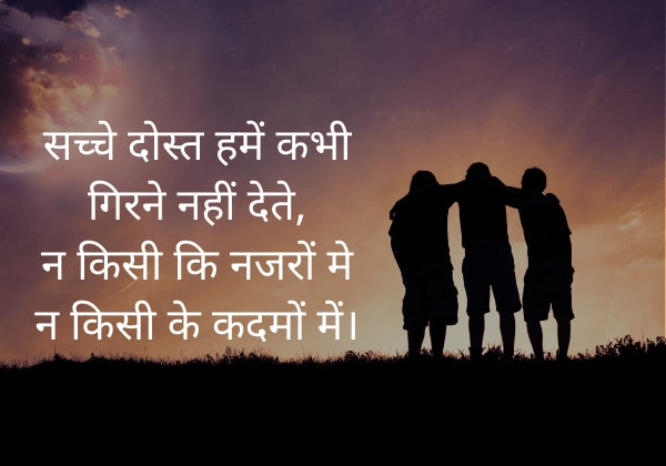 my best friend status in hindi