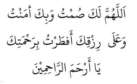 Niat Puasa Dan Doa Berbuka Puasa Bulan Ramadhan