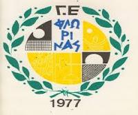 Πρόσκληση σε Τακτική Γενική Συνέλευση της ΓΕΦ