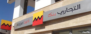 التجاري وفا بنك - Attijariwafa bank Casablanca : توظيف 21 منصب اطار بالدارالبيضاء Attijari-wafa-bank