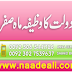mahe safar ka wazifa for dolat