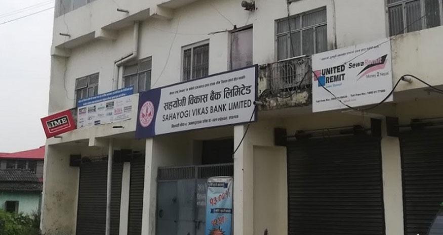sahayogi Bikas Bank