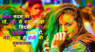 Happy Holi Bright full Wishes in Hindi for BF GF