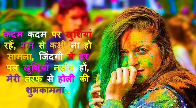 Happy Holi Images HD Wallpaper Photo Download for Boyfriend